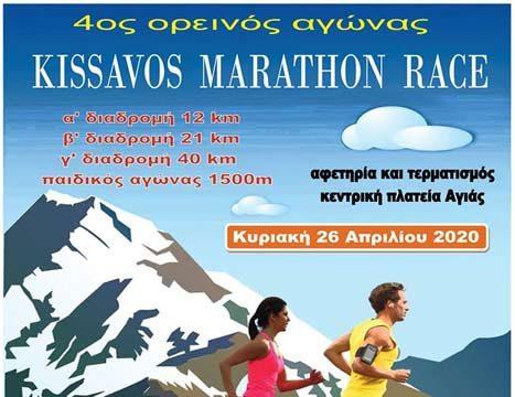 kisavos-marathon-2020-poster