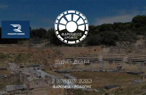 maronios-dromos-2020