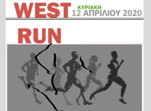 ΔΕΛΤΙΟ-WEST-RUN
