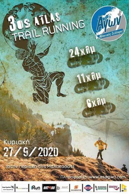 atlas-2020-poster-sept
