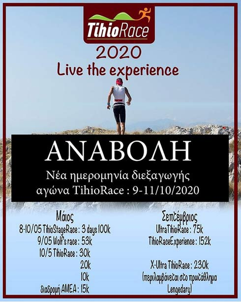 tixio-anavoli-2020