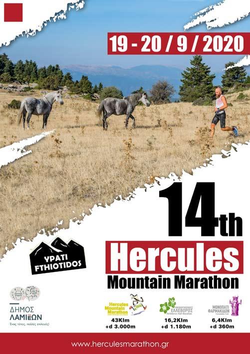 14_hercules_poster