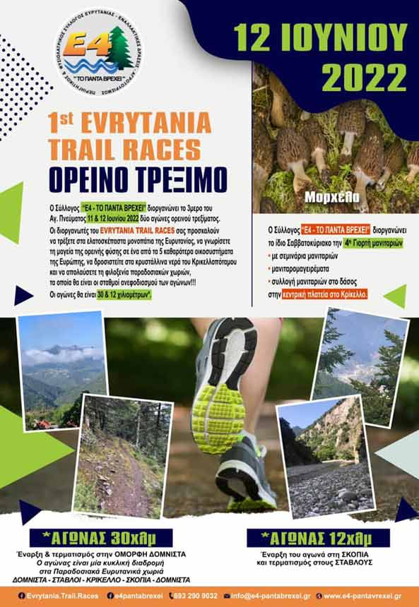 Evrytania-Trail-Races-poster